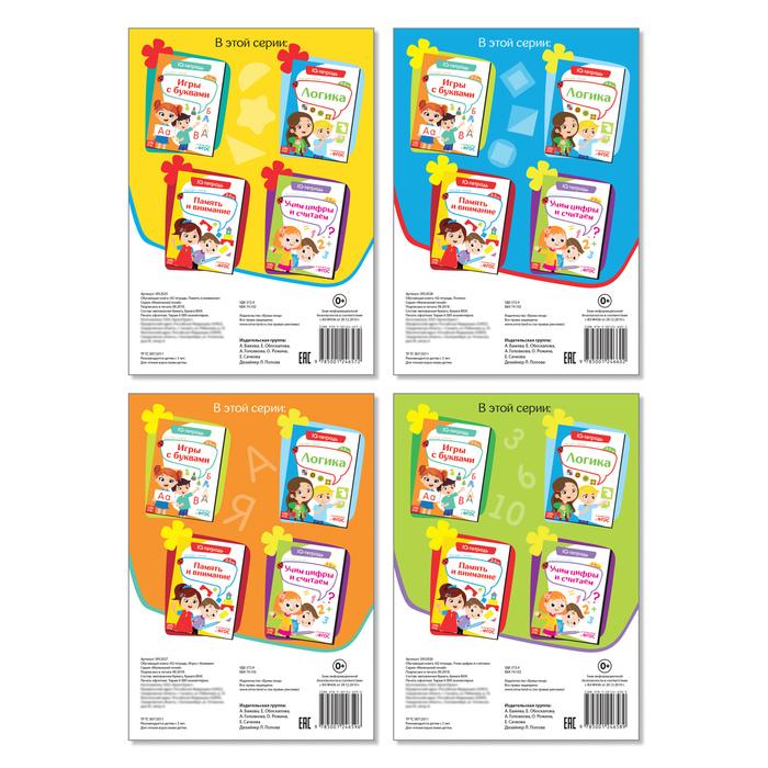 Книги набор «IQ тетради», 4 шт