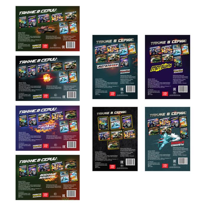 Раскраски для мальчиков набор «Крутые тачки», 8 шт.