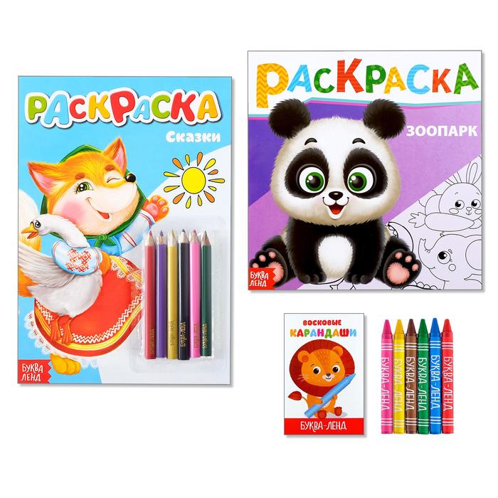 Раскраски с цветными и восковыми карандашами набор «Любимые картинки», 2 шт по 16 стр.