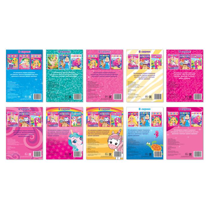Раскраски для девочек набор «Мои любимые картинки», 10 шт. по 12 стр.
