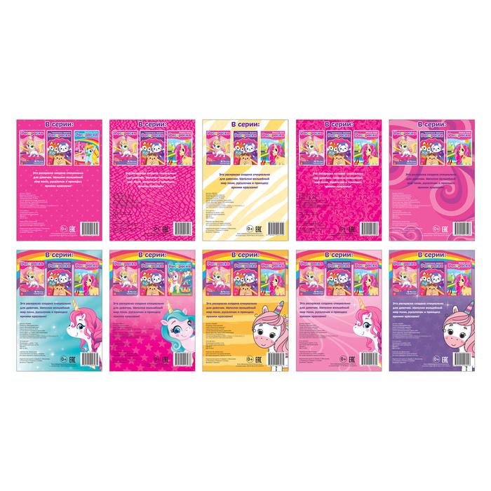 Раскраски А5 для девочек, набор, 10 шт. по 12 стр.