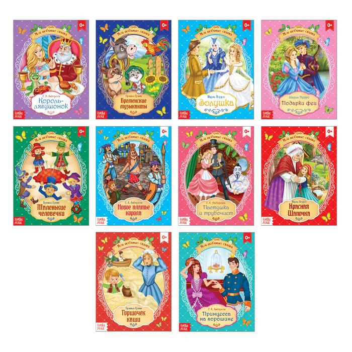 Сказки зарубежные для детей набор из 10 шт по 12 стр