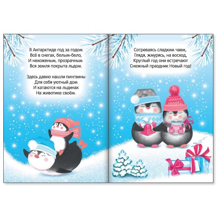 """Книги набор """"Стихи про Новый год"""" 6 шт по 12 стр"""