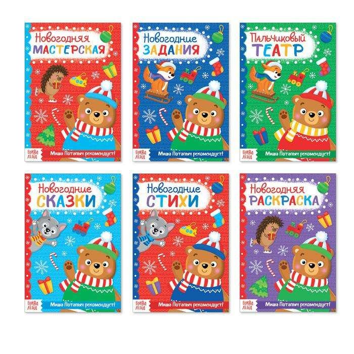 """Набор новогодних книг «От Миши Потапыча», 6шт. по 20 стр. """"От Миши Потапыча"""" 6шт  20 стр."""