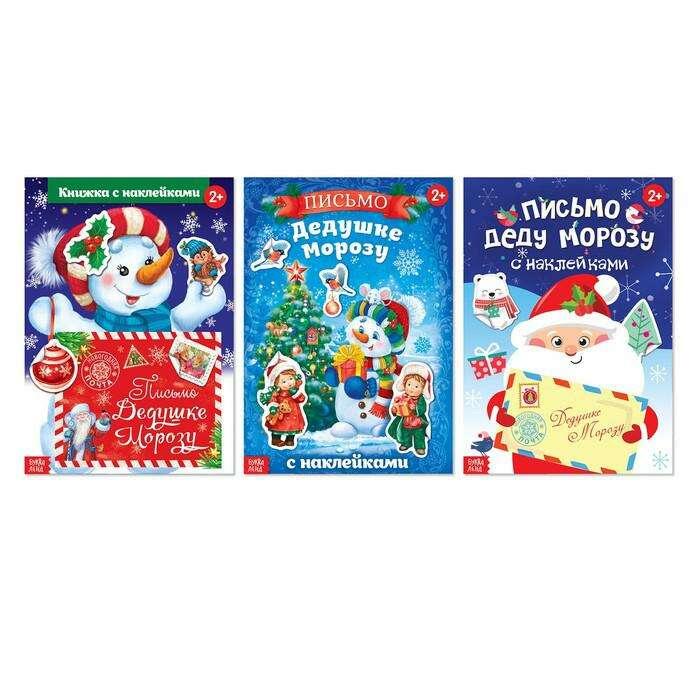 Набор книжек с наклейками «Делаем письмо для Деда Мороза», 3 штуки по 12 страниц