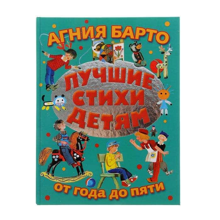 Лучшие стихи детям от года до пяти. Барто А.Л. Автор: Барто А.Л.