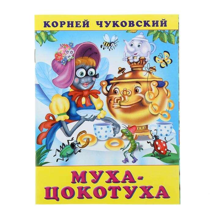 Муха-цокотуха. Чуковский К. И.