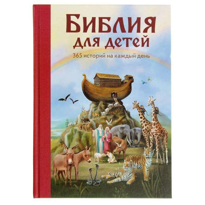 Библия для детей. 365 историй на каждый день 365 историй на каждый день