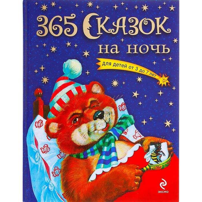 365 сказок на ночь. Для детей от 3 до 7 лет (для детей от 3 до 7 лет)