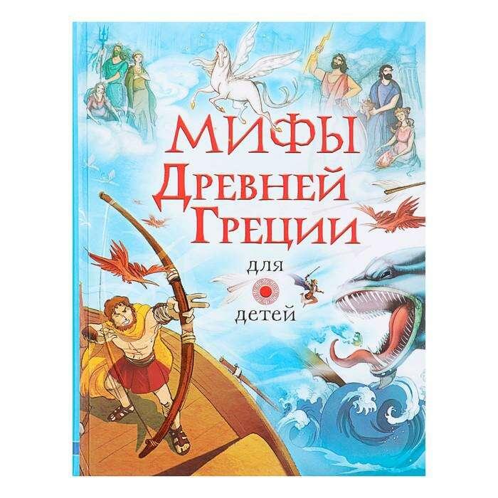 Мифы Древней Греции для детей для детей