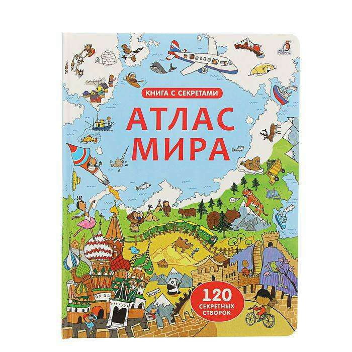 "Книга с секретами «Атлас мира» ""Атлас мира"""