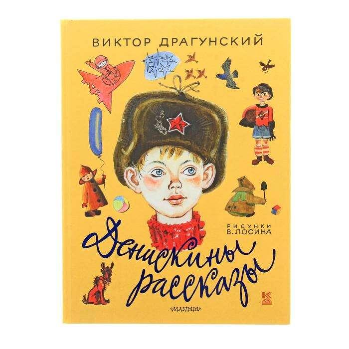 Денискины рассказы. Драгунский В. Ю. Автор: Драгунский В.Ю.
