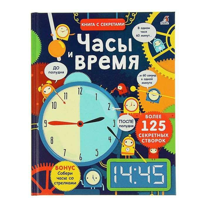 Книга с секретами «Часы и время» Открой тайны. Часы время