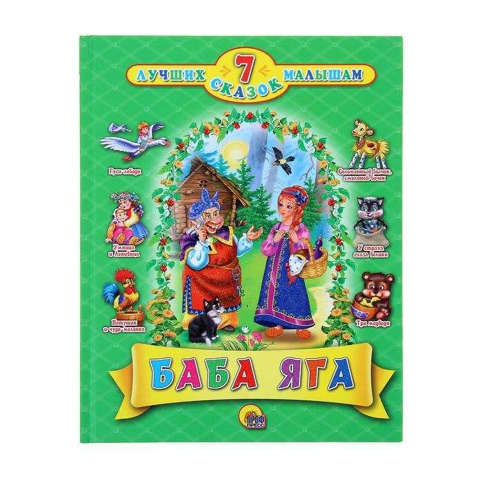 7 лучших сказок малышам «Баба-Яга»