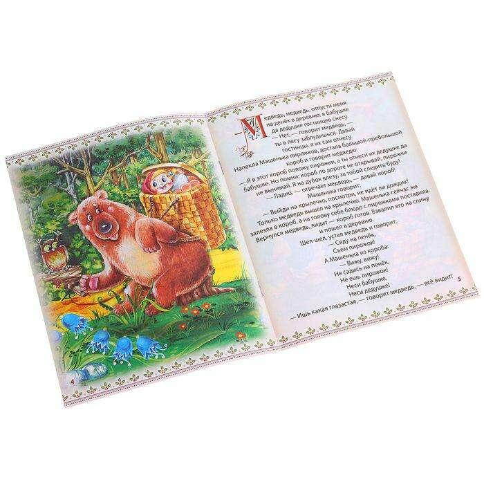 Книга «Сказка про Машеньку и медведя», русская народная сказка, 8 стр.