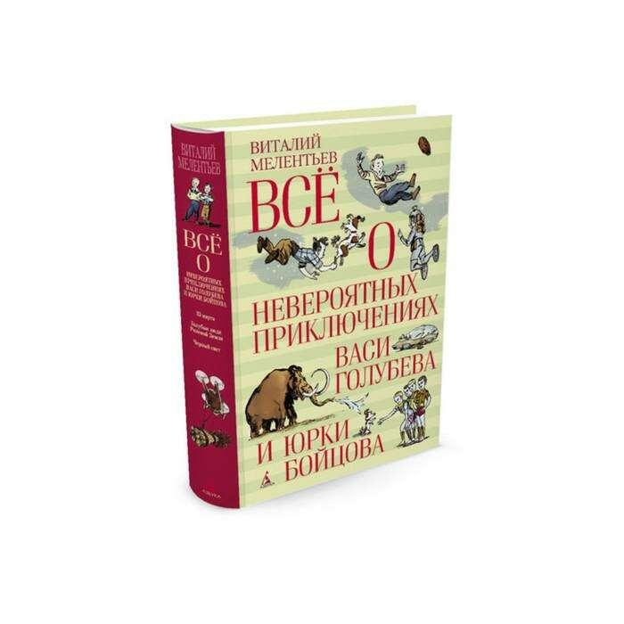 Всё о невероятных приключениях Васи Голубева и Юрки Бойцова. Мелентьев В.
