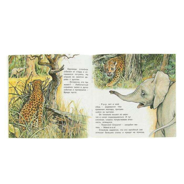 Приключения слонёнка. Гурина И. В.
