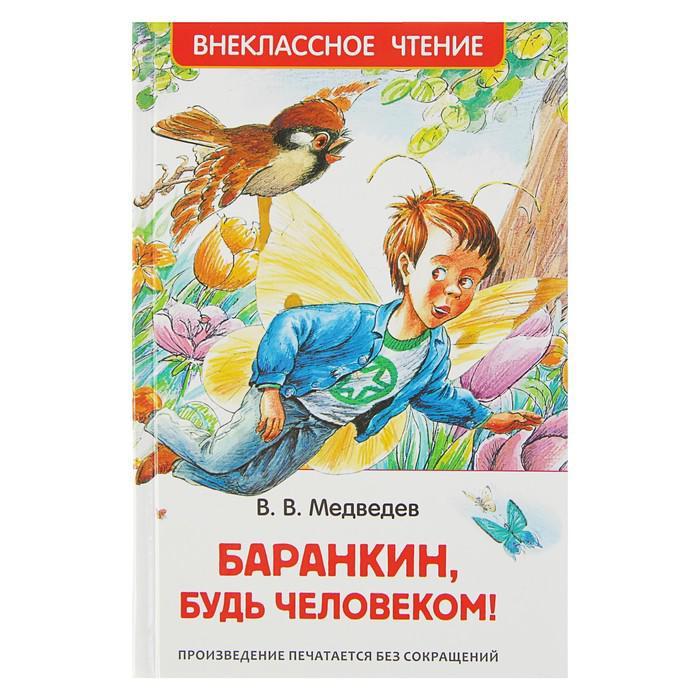Баранкин, будь человеком! Медведев В. В.