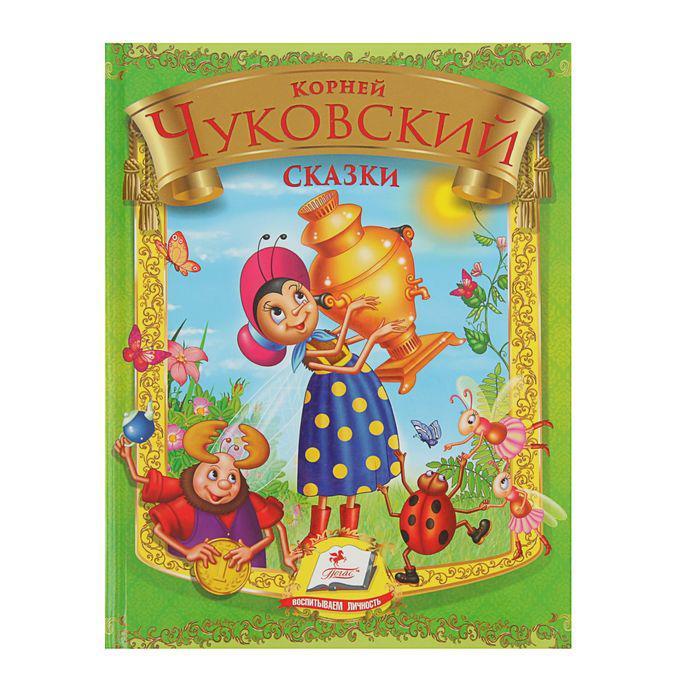 Радуга. Сборник «Сказки». Автор: Чуковский К.И.