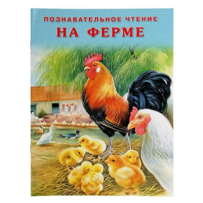 На ферме. Гурина И. В.