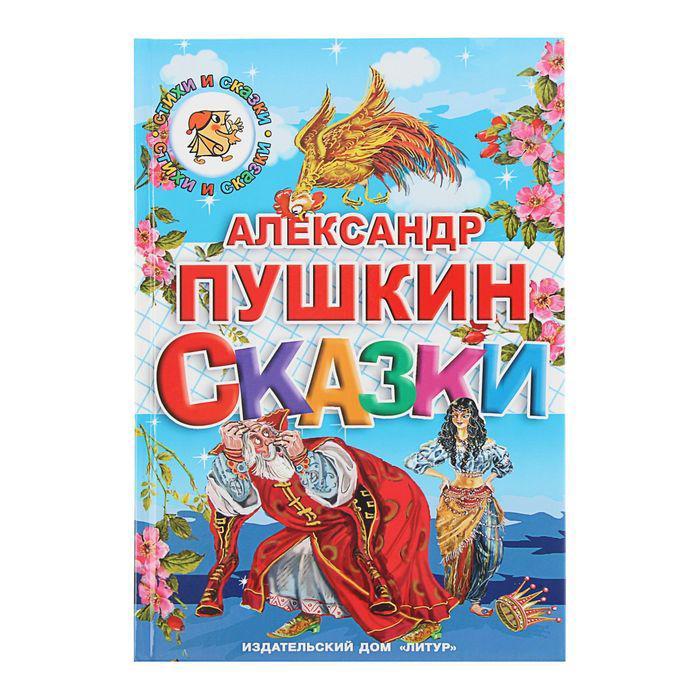 Сказки. Пушкин А. С.