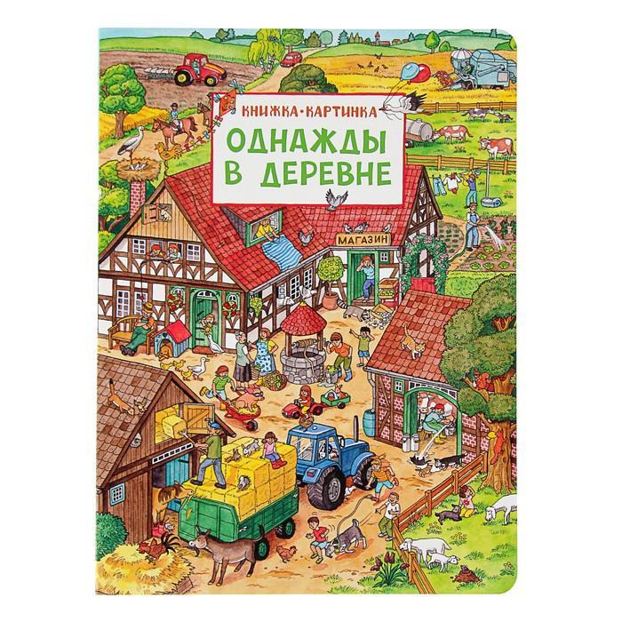 Книжка-картинка (виммельбух) «Однажды в деревне». Штраус Ю.