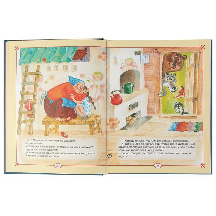 Большая книга сказок для малышей (сборник)