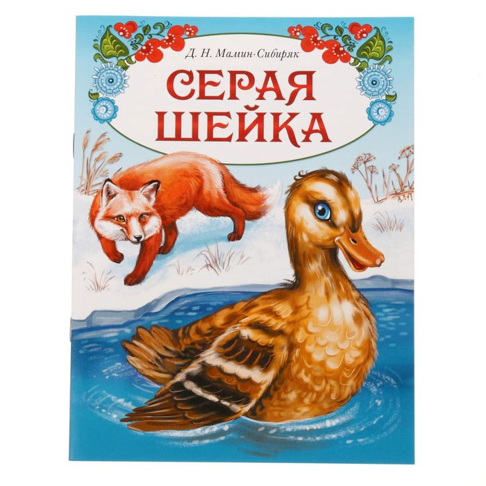 Книга сказка «Серая шейка», 16 стр.