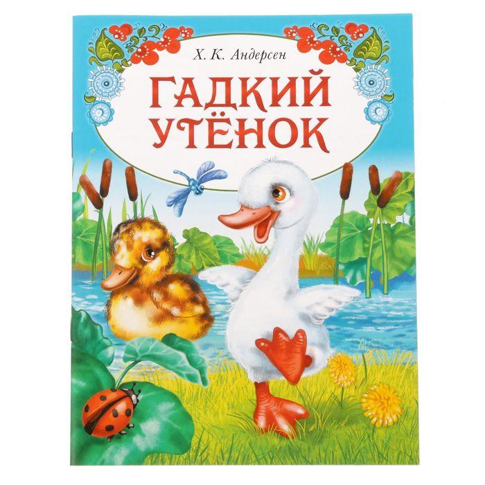 Книга сказка «Гадкий утёнок»,16 стр.
