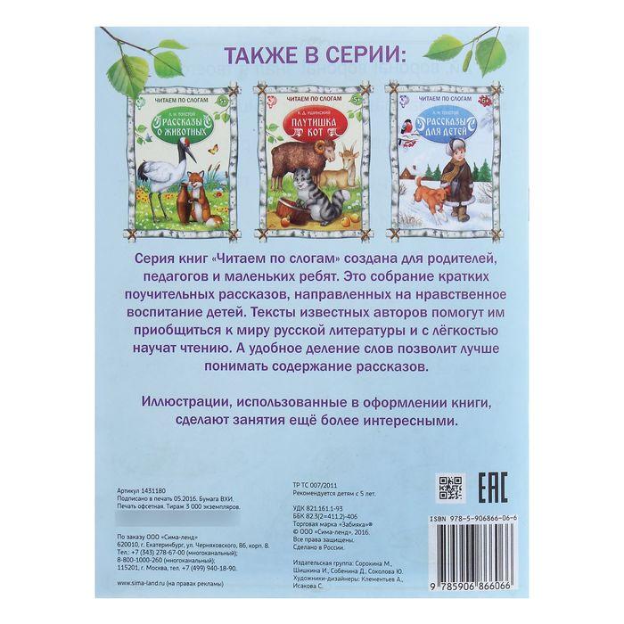Книжка «Читаем по слогам. Детские рассказы», 16 стр.