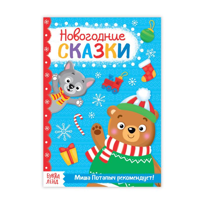 Книжка новогодние сказки «От Миши Потапыча», 20 стр.