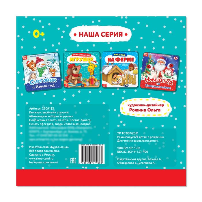 Книжка весёлые стишки «Новогодняя история игрушек», 19,5 х 19,5 см, 12 стр.