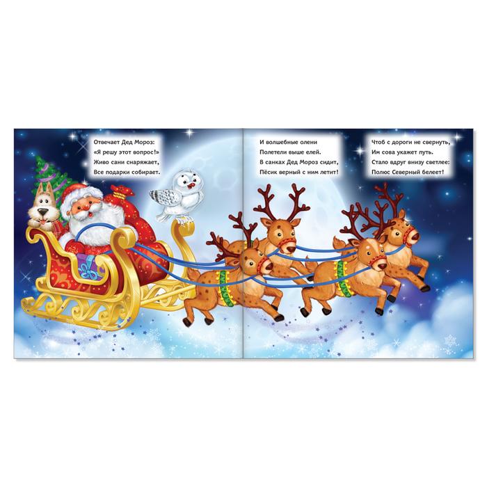 Книжка весёлые стишки «Новый год на Северном полюсе», 19,5 х 19,5 см, 12 стр.