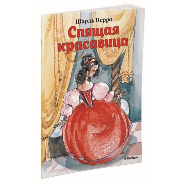 Спящая красавица (нов.обл.). Перро Ш.