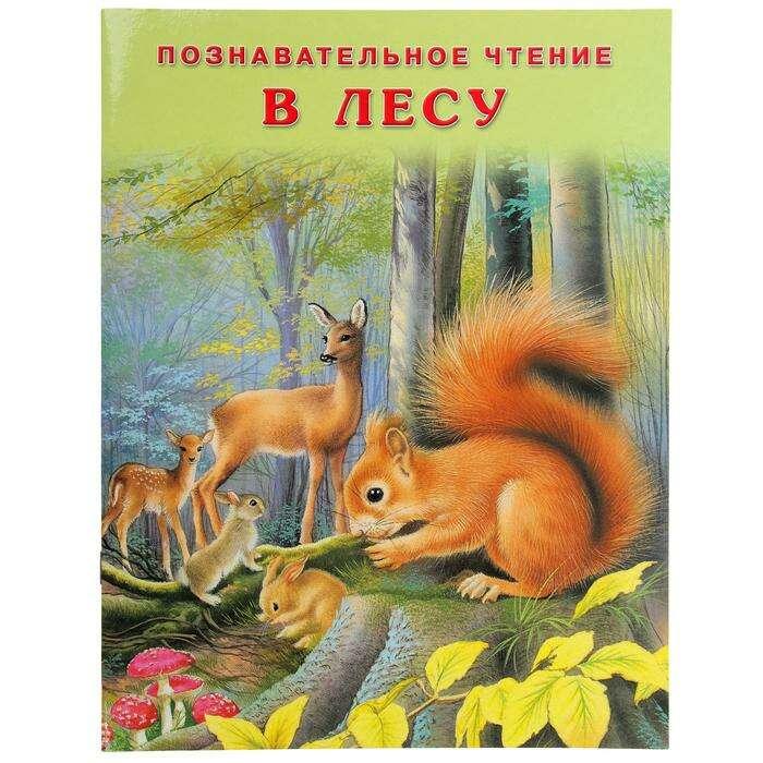 В лесу. Гурина И. В.