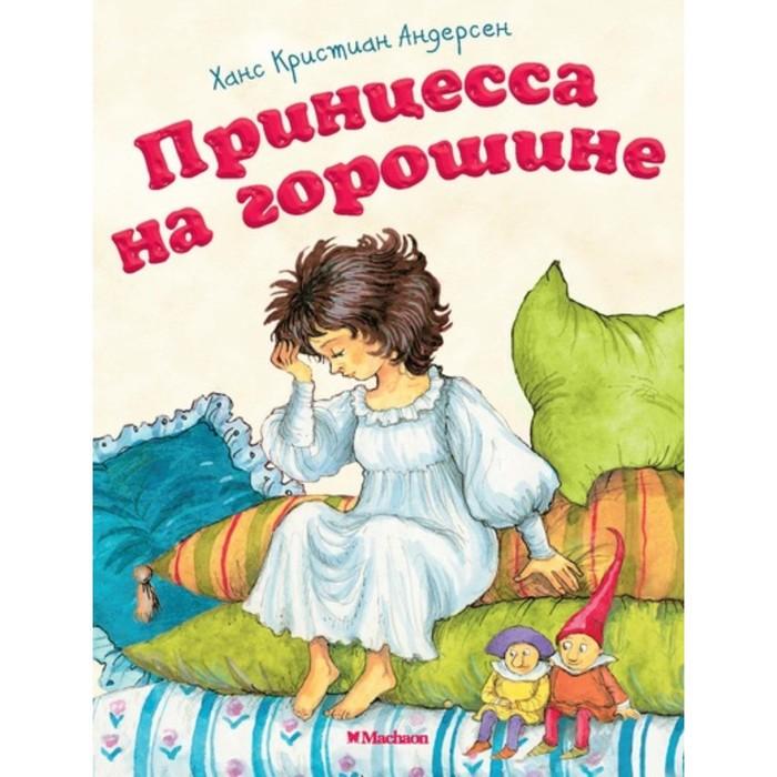Принцесса на горошине (нов.обл.). Андерсен Х. К.