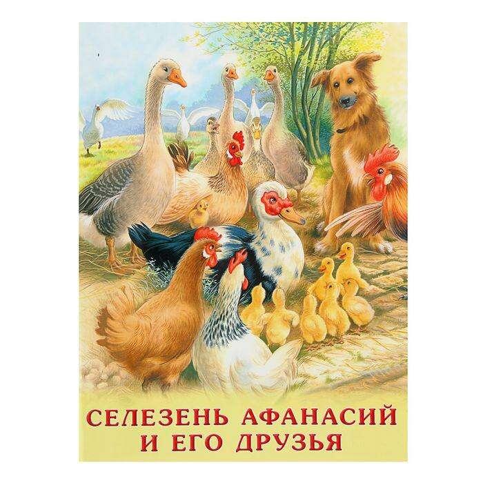 Селезень Афанасий и его друзья. Гурина И. В.