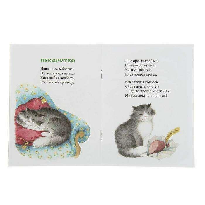 Кошки-мышки. Павлова-Зеленская Т. Ю.