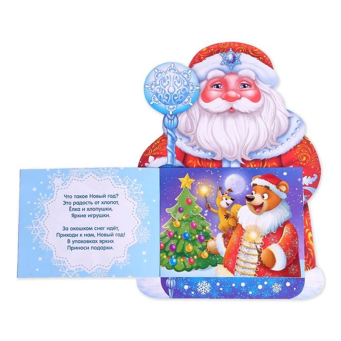 Книга на формовой подложке «Стихи для Дедушки Мороза», 12 стр.