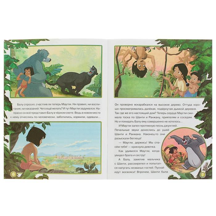 Сказка + загадки 2 в 1 «Книга Джунглей»