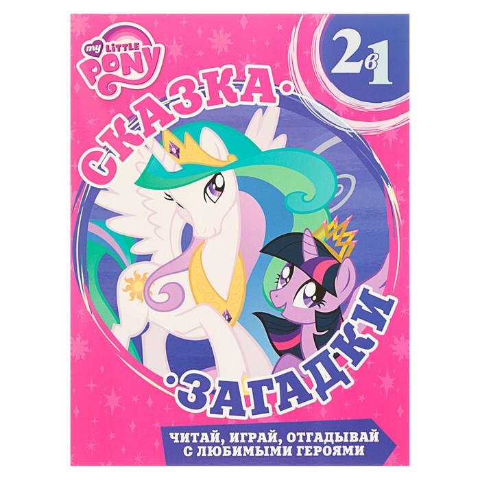 Сказка + загадки 2 в 1 «Мой маленький пони. Принесса Дружбы»