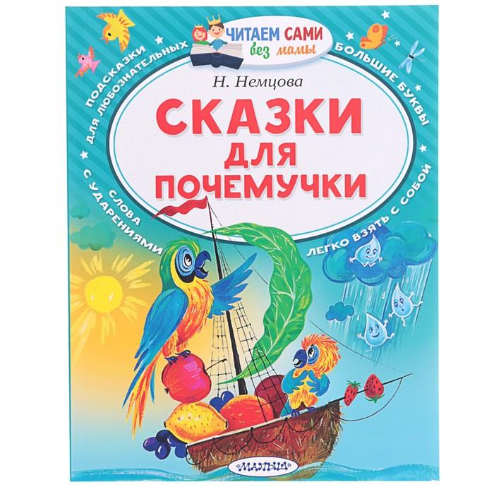 Сказки для почемучки. Немцова Н. Л.