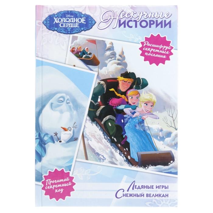 Нескучные истории «Холодное сердце. Ледяные игры. Снежный великан»