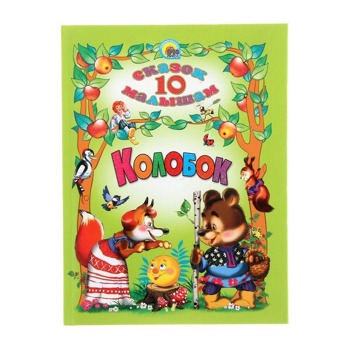 10 сказок малышам «Колобок»