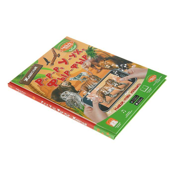 Говорящая книжка малышей «Р-р-р, У-ух, Фыр-фыр. Животные». Доманская Л. В.