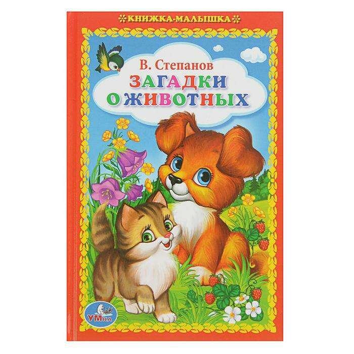 Книжка-малышка «Загадки о животных». Степанов В.