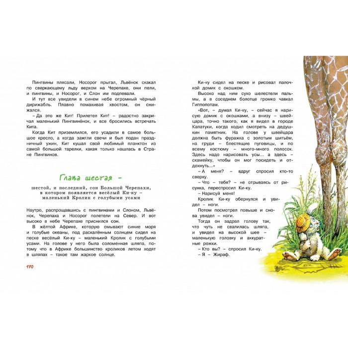 Большая книга сказок (новое оформление). Козлов С. Г.