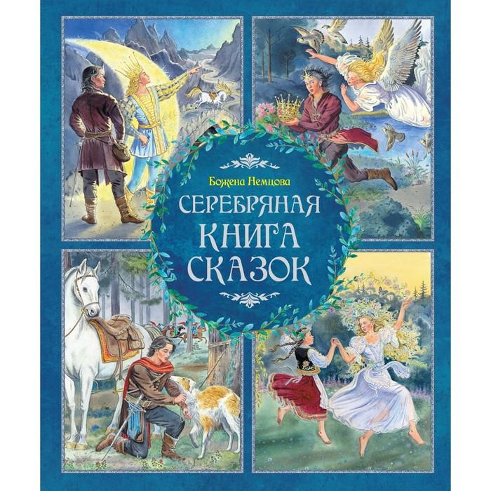 Серебряная книга сказок. Немцова Б.