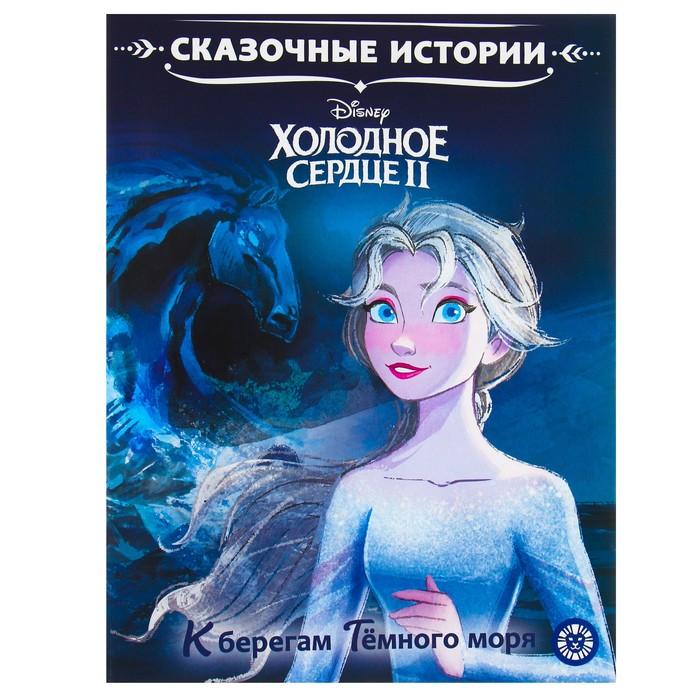 Сказочные истории «Холодное сердце – 2. К берегу Тёмного моря»