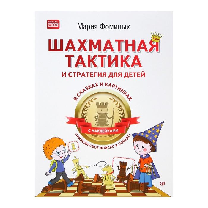Шахматная тактика и стратегия для детей в сказках и картинках c наклейками. Приведи своё войско к победе! Фоминых М. В.